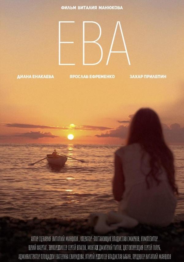 плакат фильма постер Ева