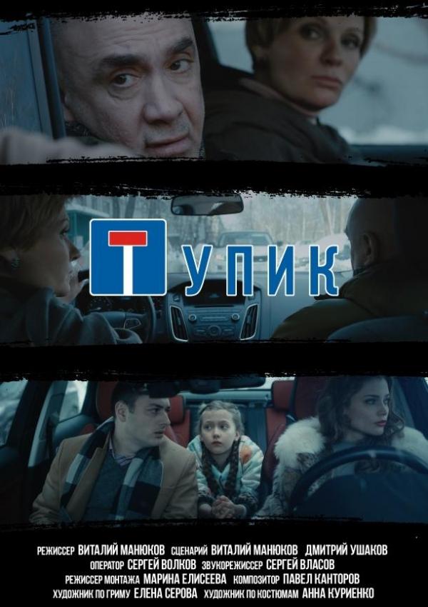 плакат фильма постер Тупик