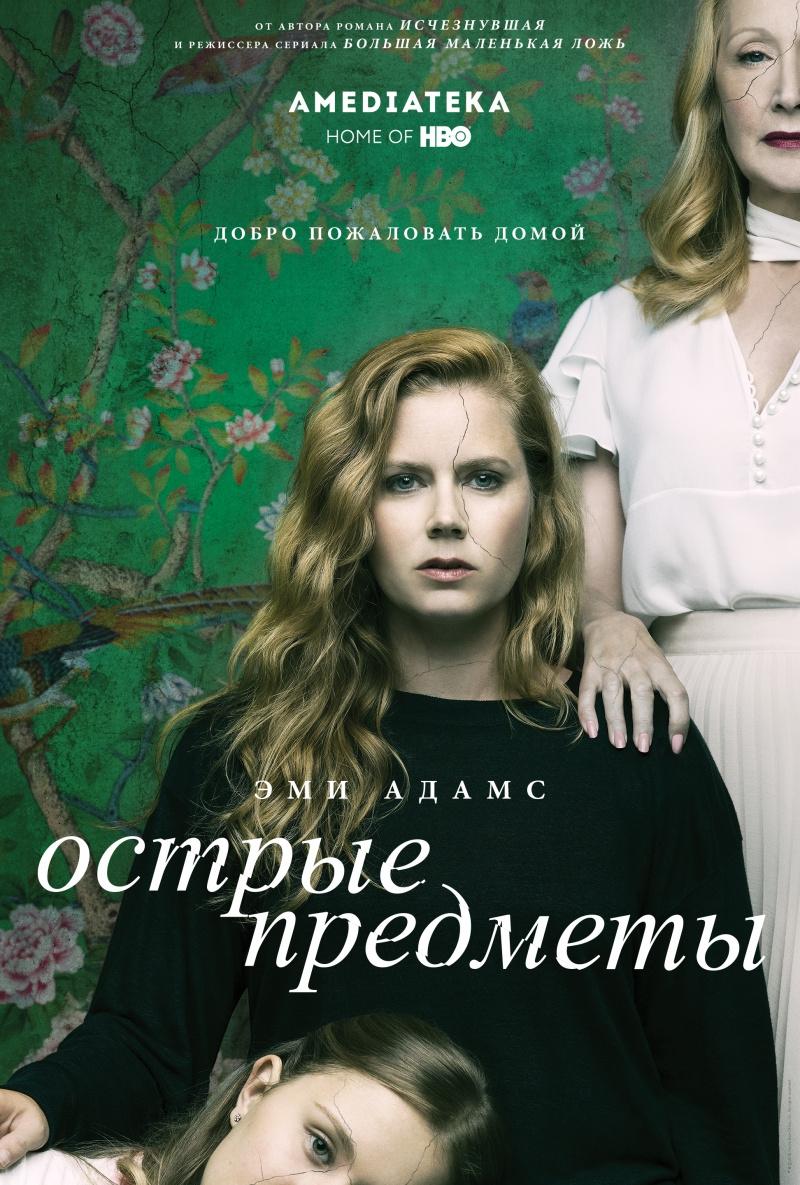 плакат фильма постер Острые предметы