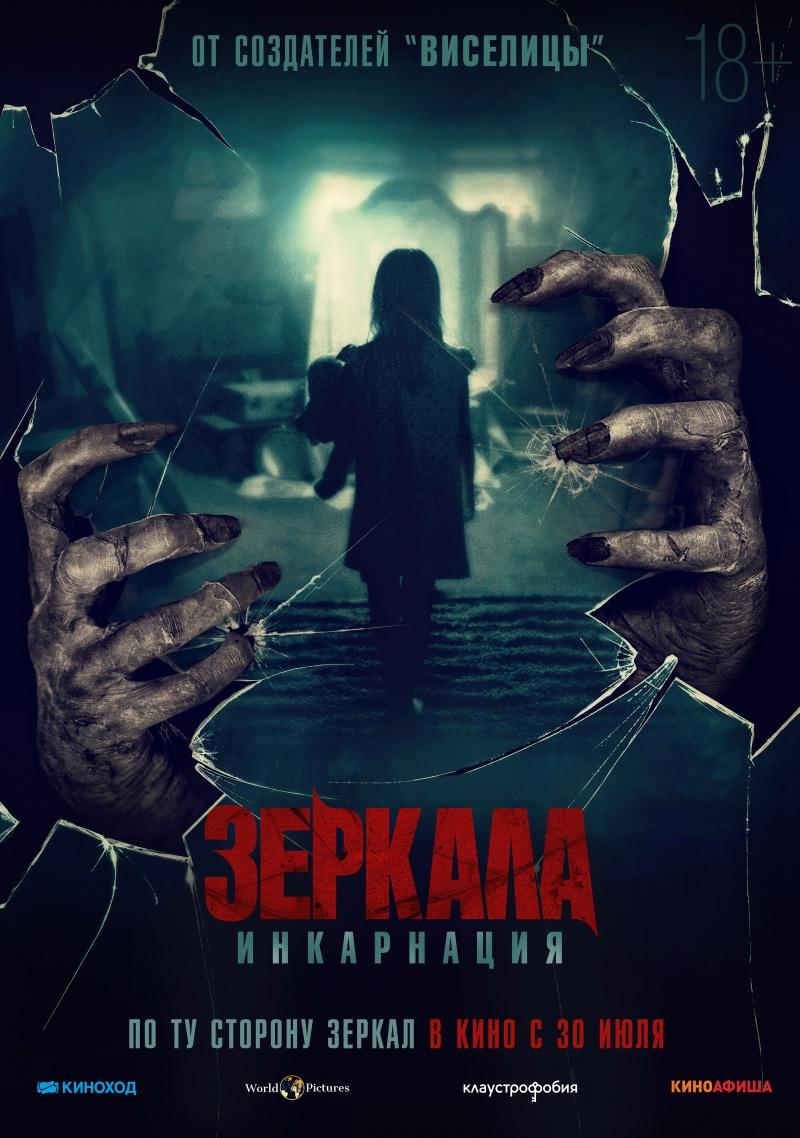 плакат фильма постер Зеркала: Инкарнация