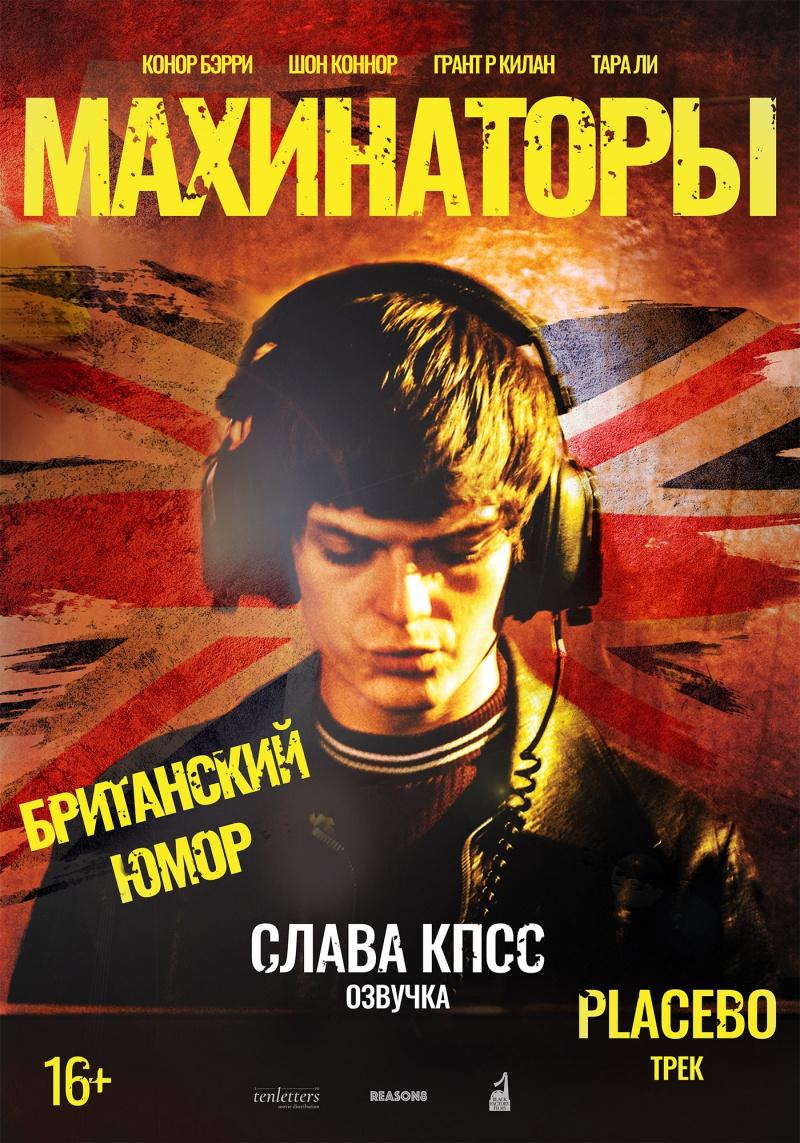 плакат фильма постер Махинаторы