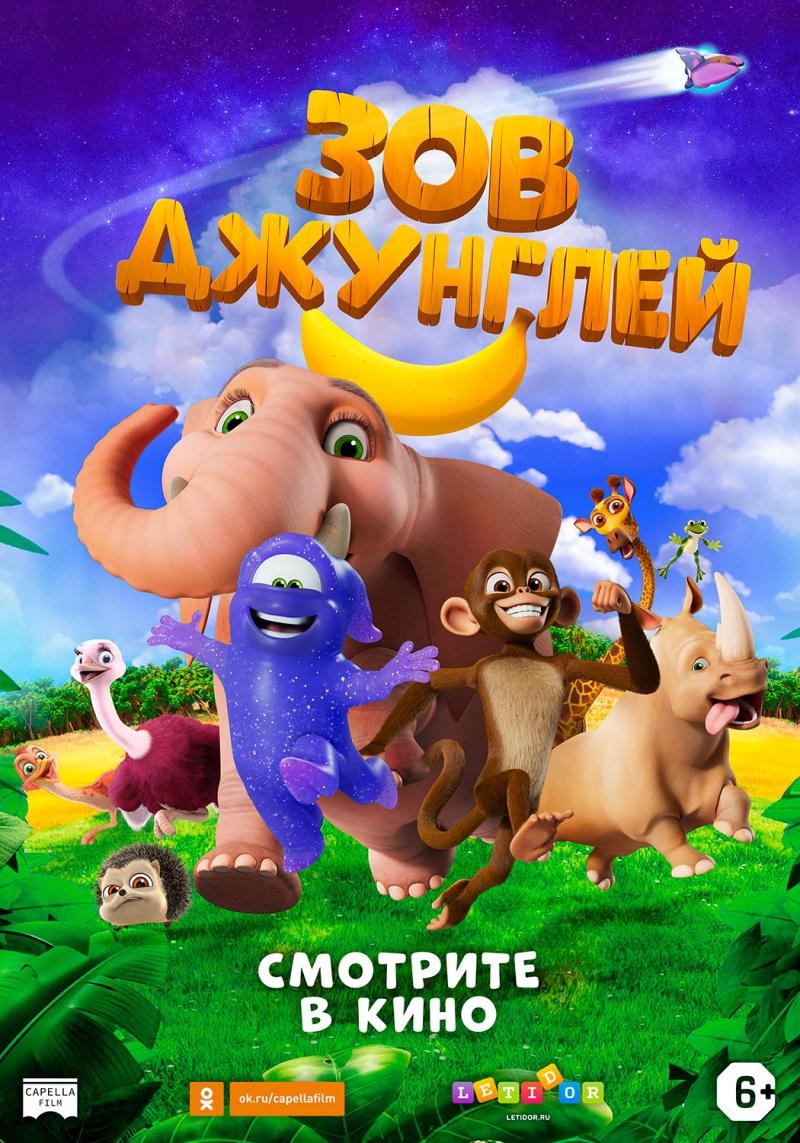 плакат фильма постер Зов джунглей