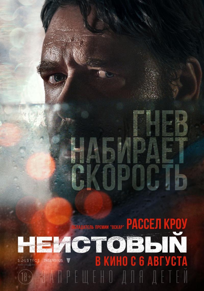 плакат фильма постер Неистовый