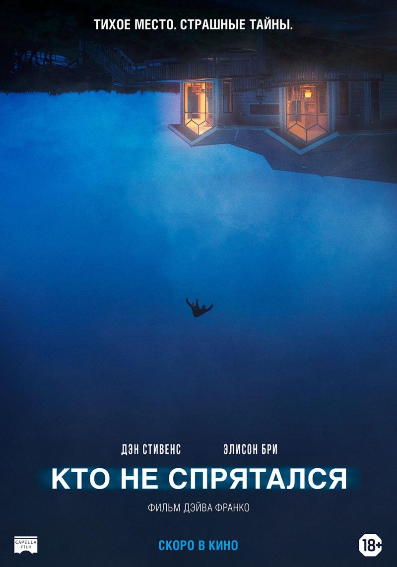 плакат фильма постер Кто не спрятался?..
