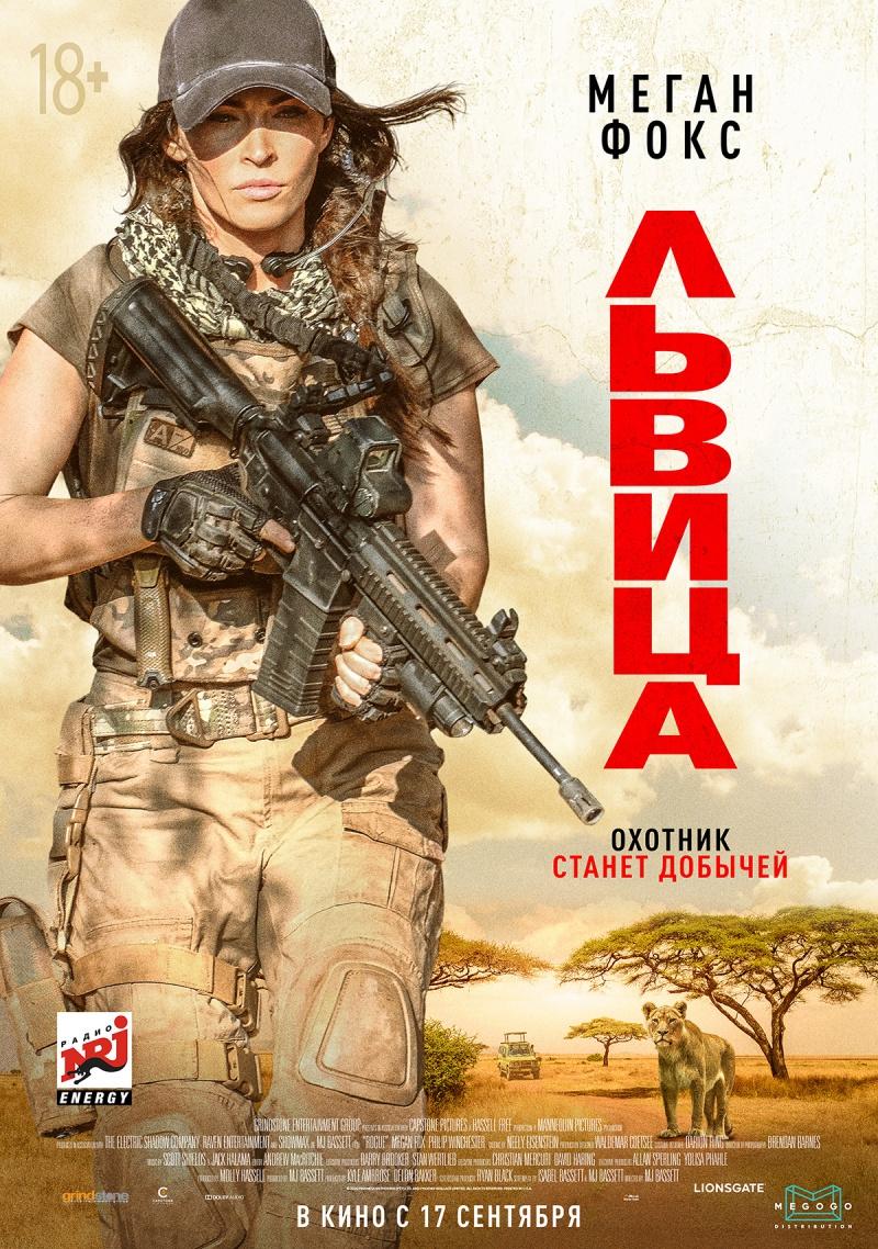 плакат фильма постер Львица