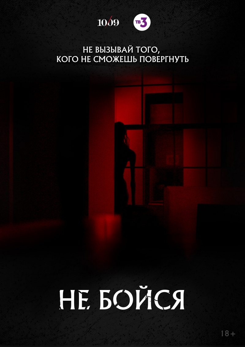 плакат фильма постер Не бойся