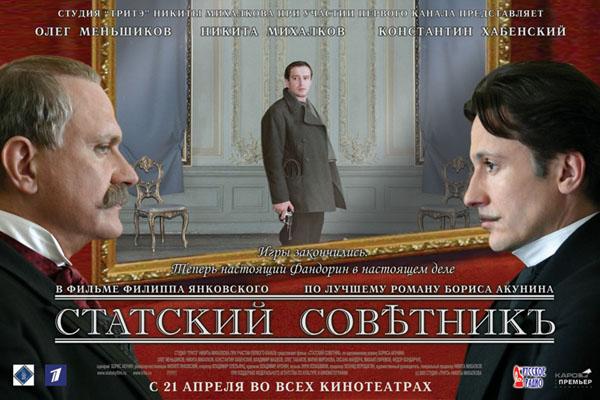 плакат фильма Статский советник