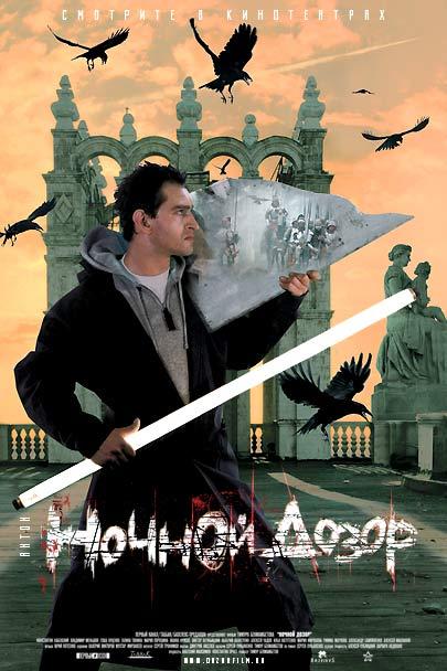 плакат фильма Ночной дозор