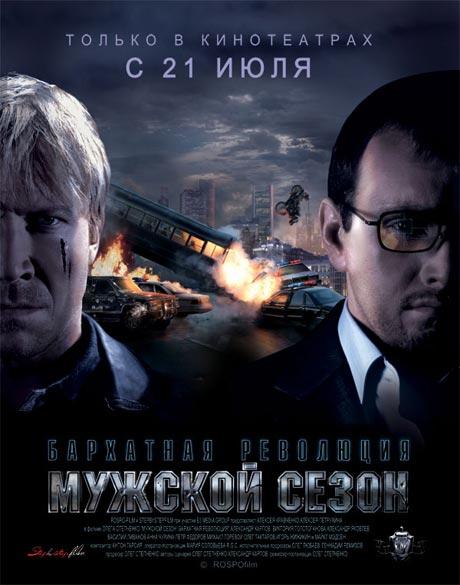 плакат фильма постер Мужской сезон: Бархатная революция