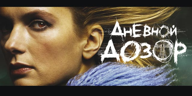 плакат фильма Дневной Дозор