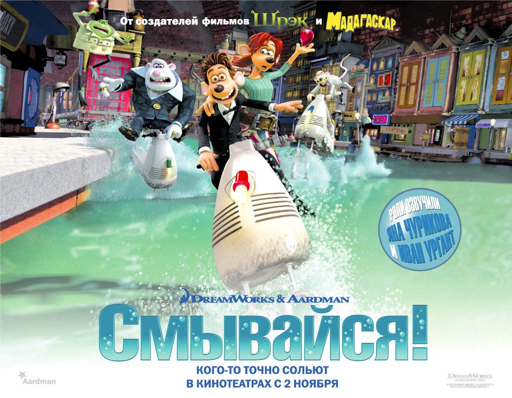 плакат фильма Смывайся!