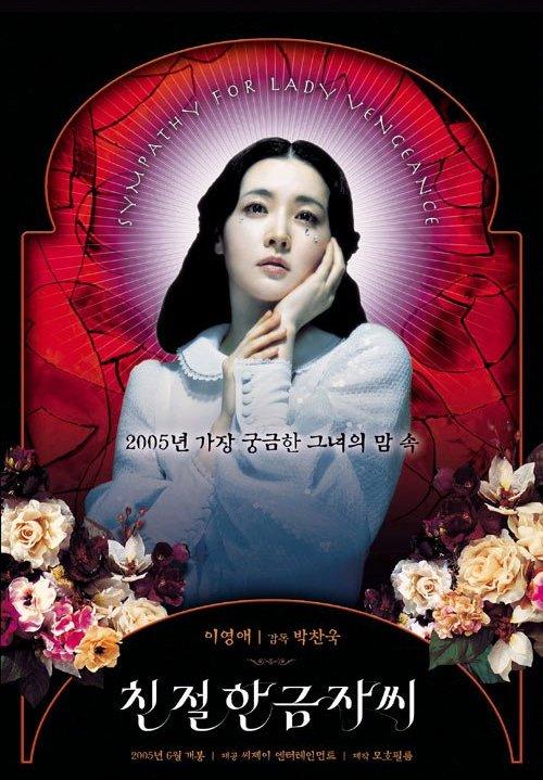 плакат фильма Сочувствие госпоже Месть