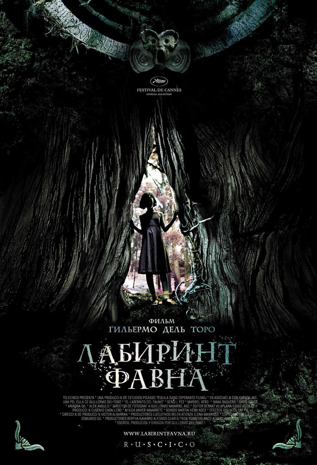 плакат фильма Лабиринт Фавна