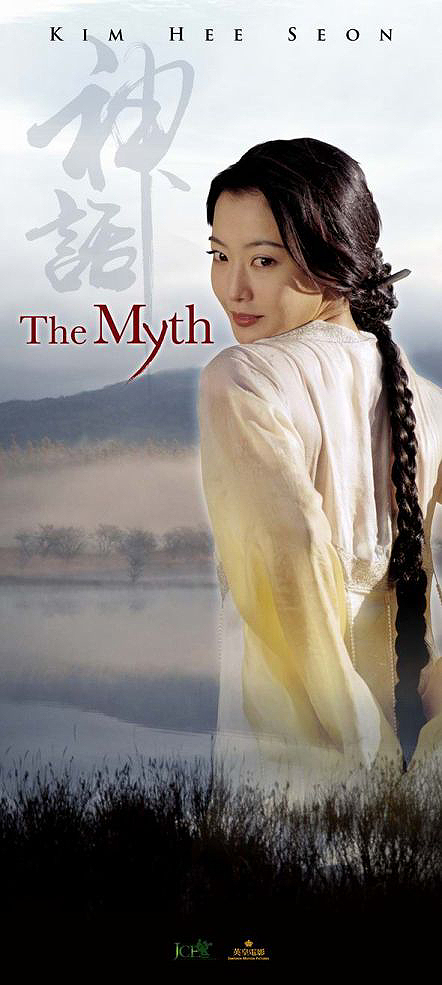плакат фильма Миф
