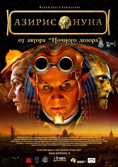 плакат фильма Азирис Нуна