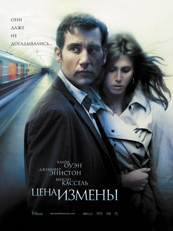плакат фильма Цена измены