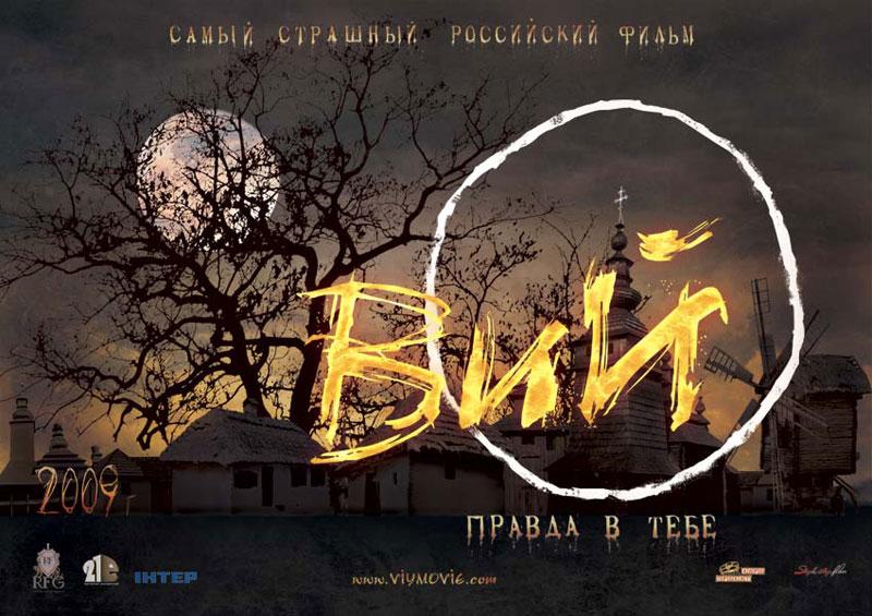 плакат фильма биллборды Вий