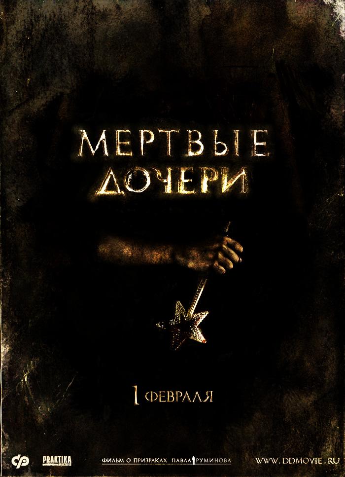 плакат фильма Мертвые дочери