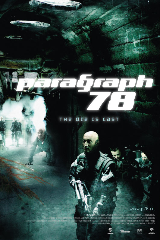 ������ ������ �������� 78