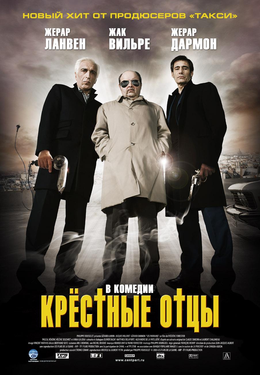 плакат фильма Крестные отцы