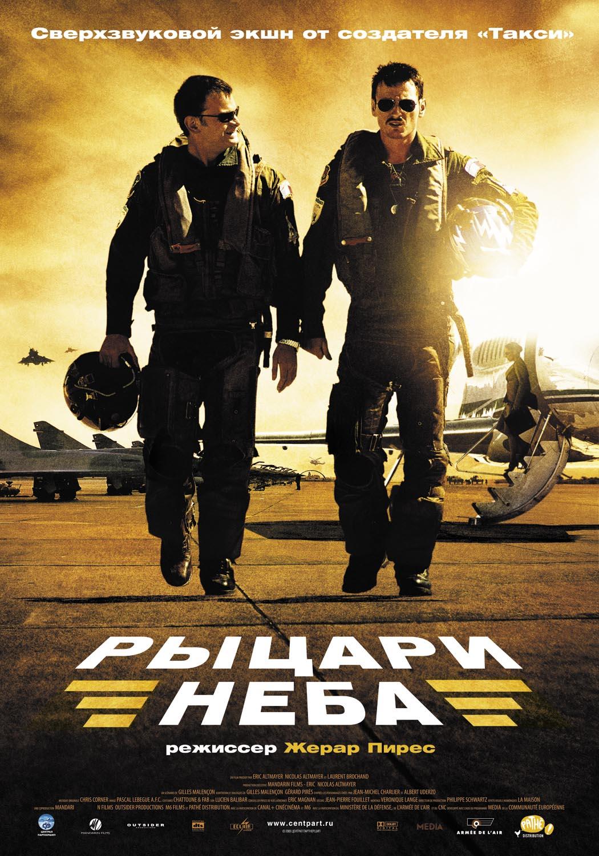 плакат фильма Рыцари неба