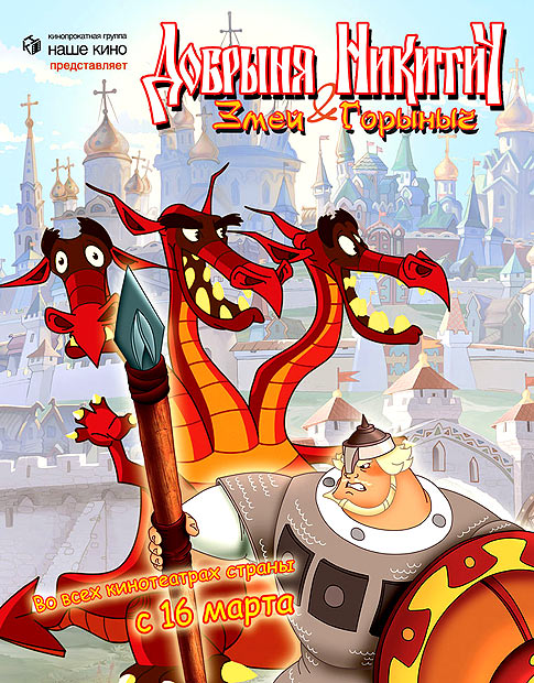 плакат фильма Добрыня Никитич и Змей Горыныч