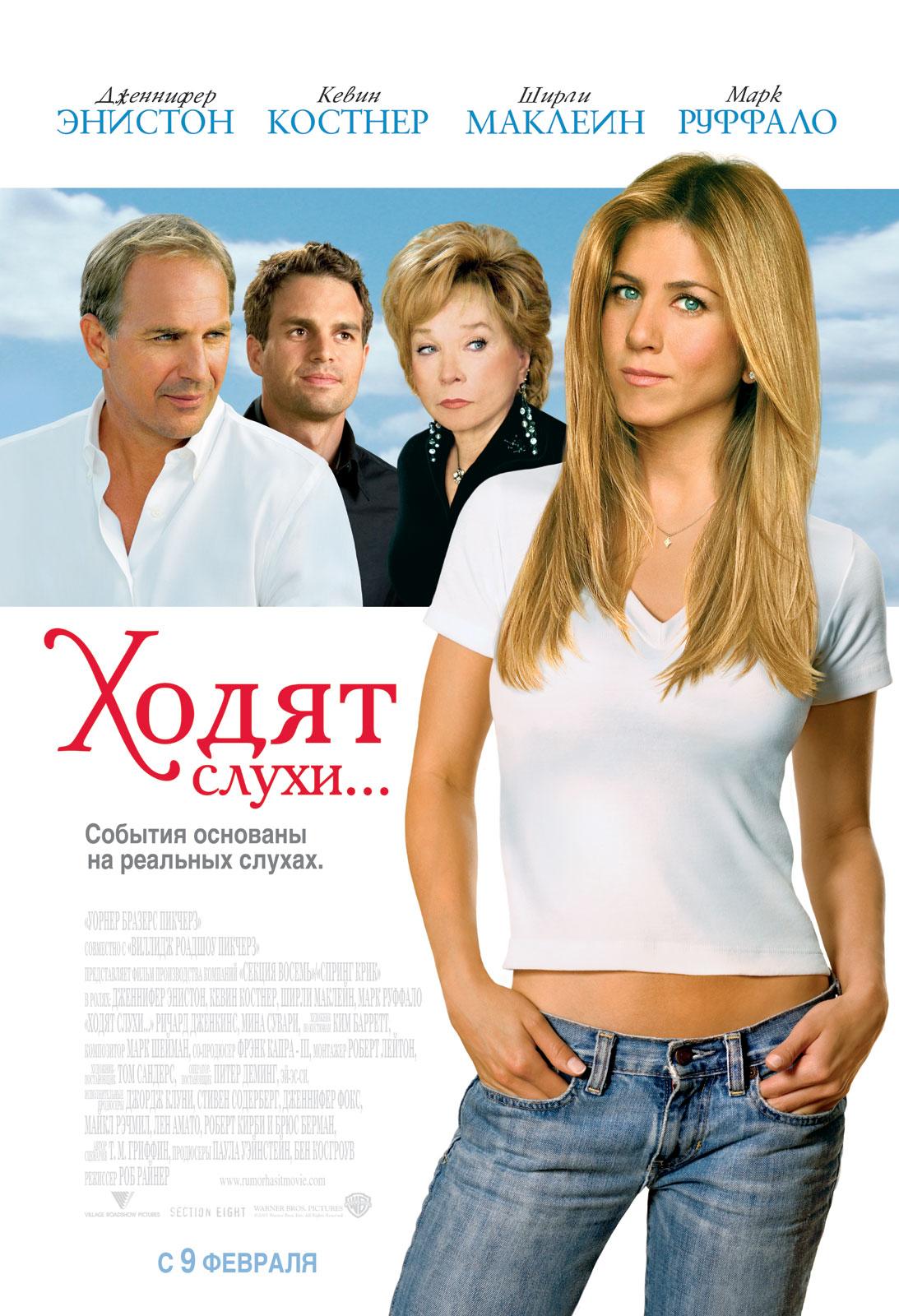 плакат фильма постер локализованные Ходят слухи...