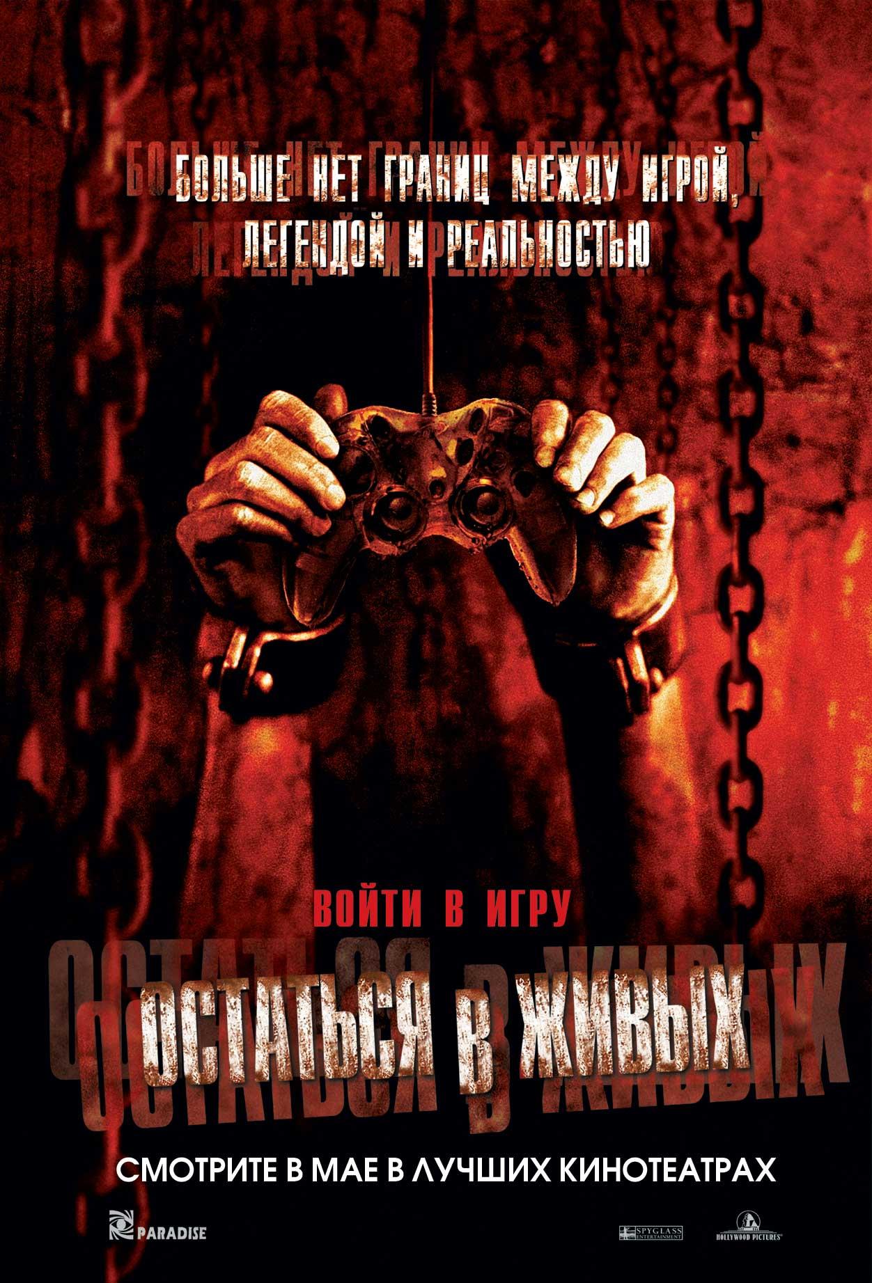 плакат фильма Остаться в живых