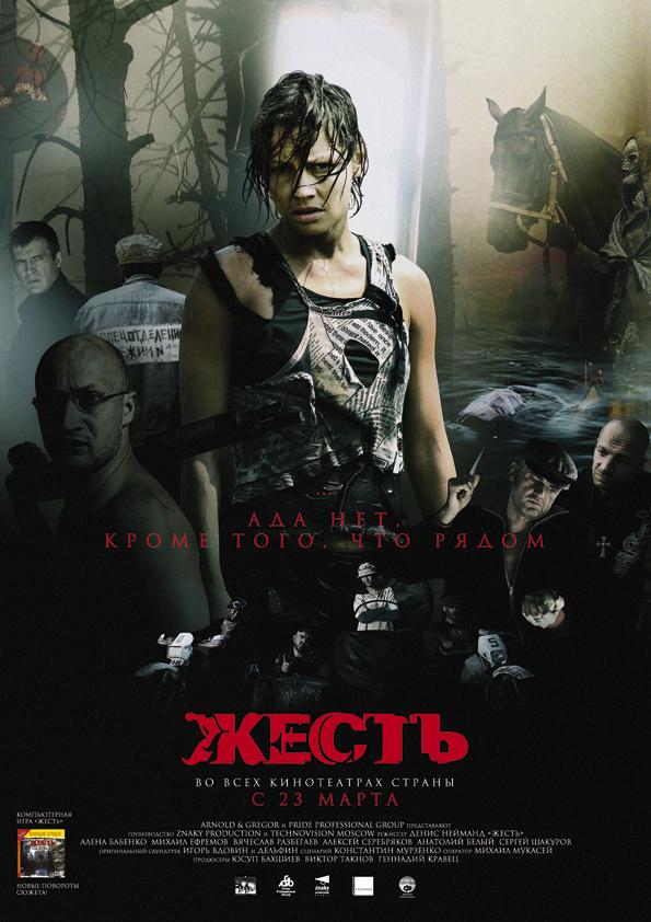 плакат фильма Жесть