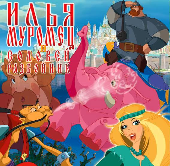 плакат фильма Илья Муромец и Соловей Разбойник
