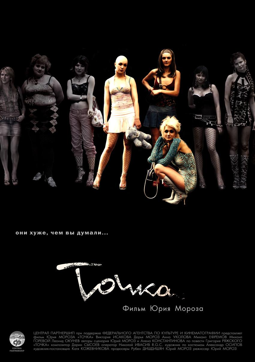плакат фильма Точка