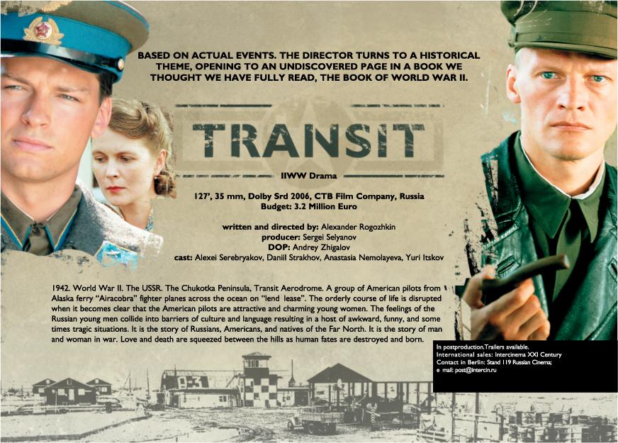плакат фильма Перегон