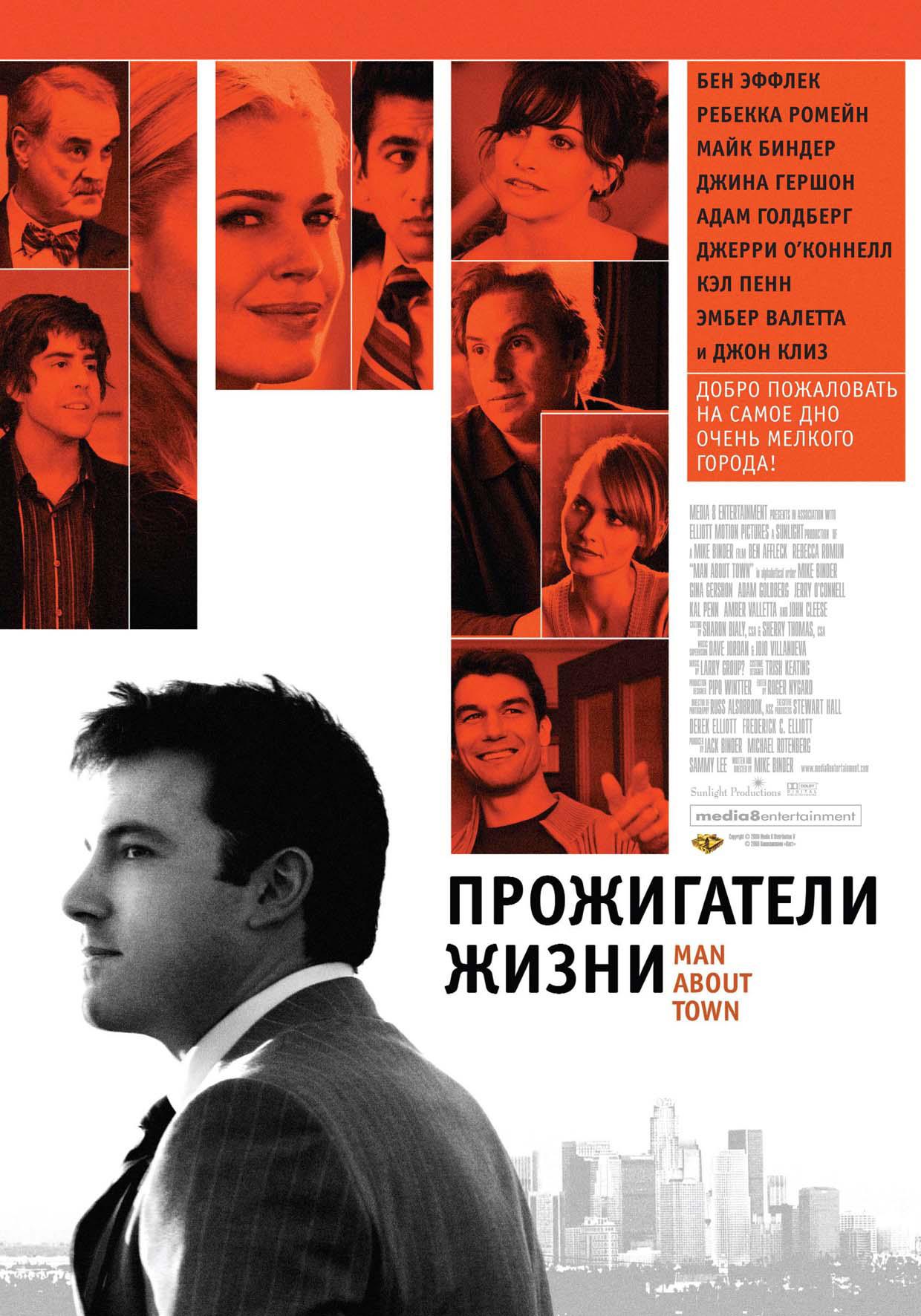 плакат фильма Прожигатели жизни