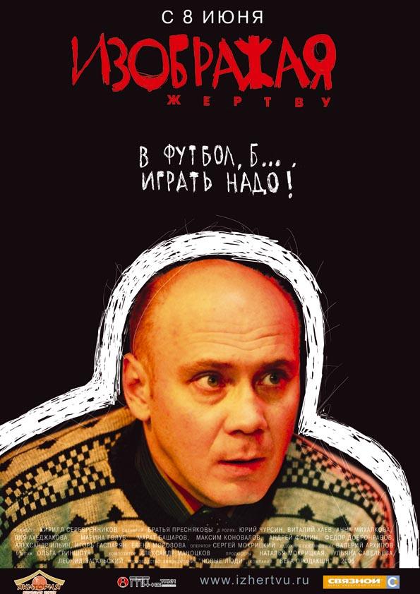плакат фильма Изображая жертву