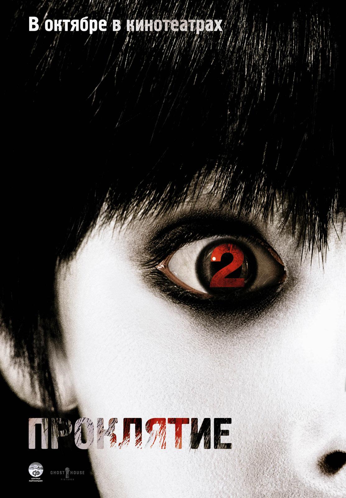 плакат фильма Проклятие 2