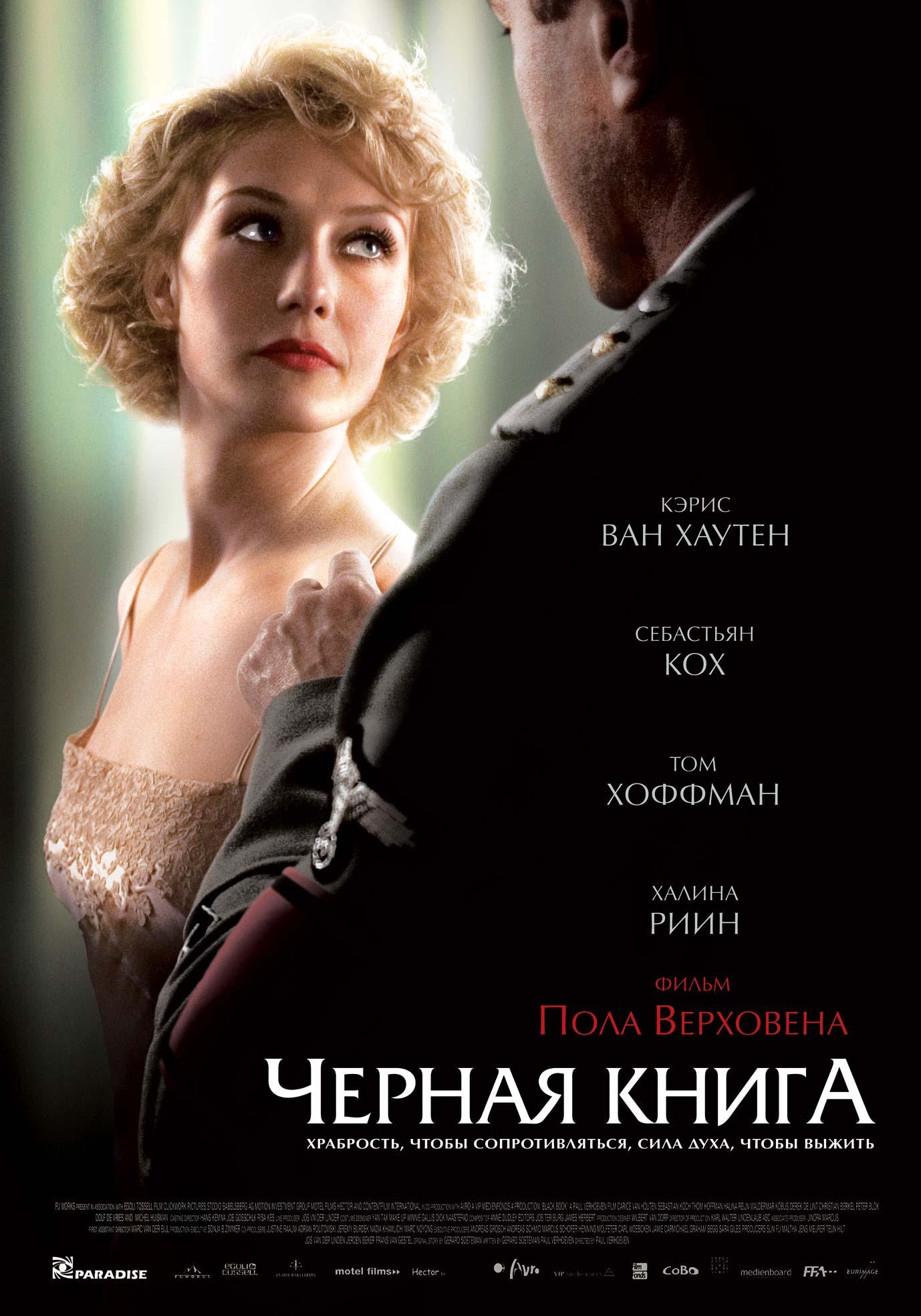 плакат фильма Черная книга