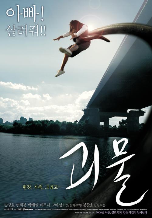 плакат фильма Вторжение динозавра