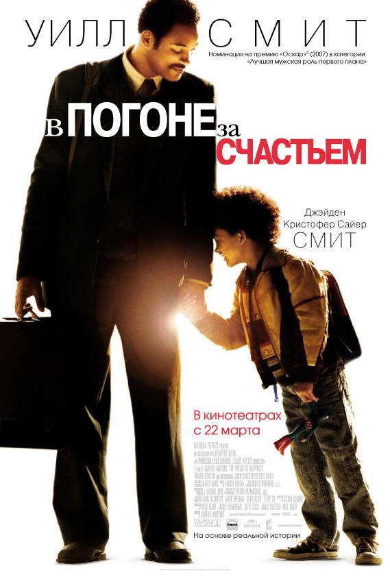 плакат фильма В погоне за счастьем