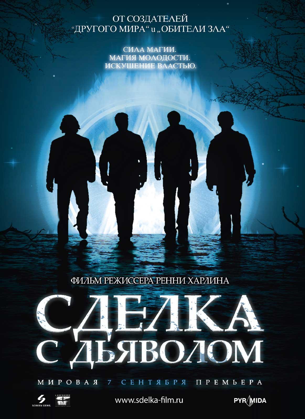 плакат фильма Сделка с дьяволом