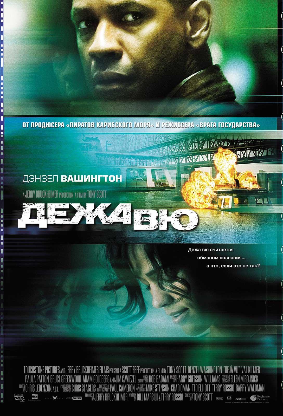 плакат фильма Дежа вю