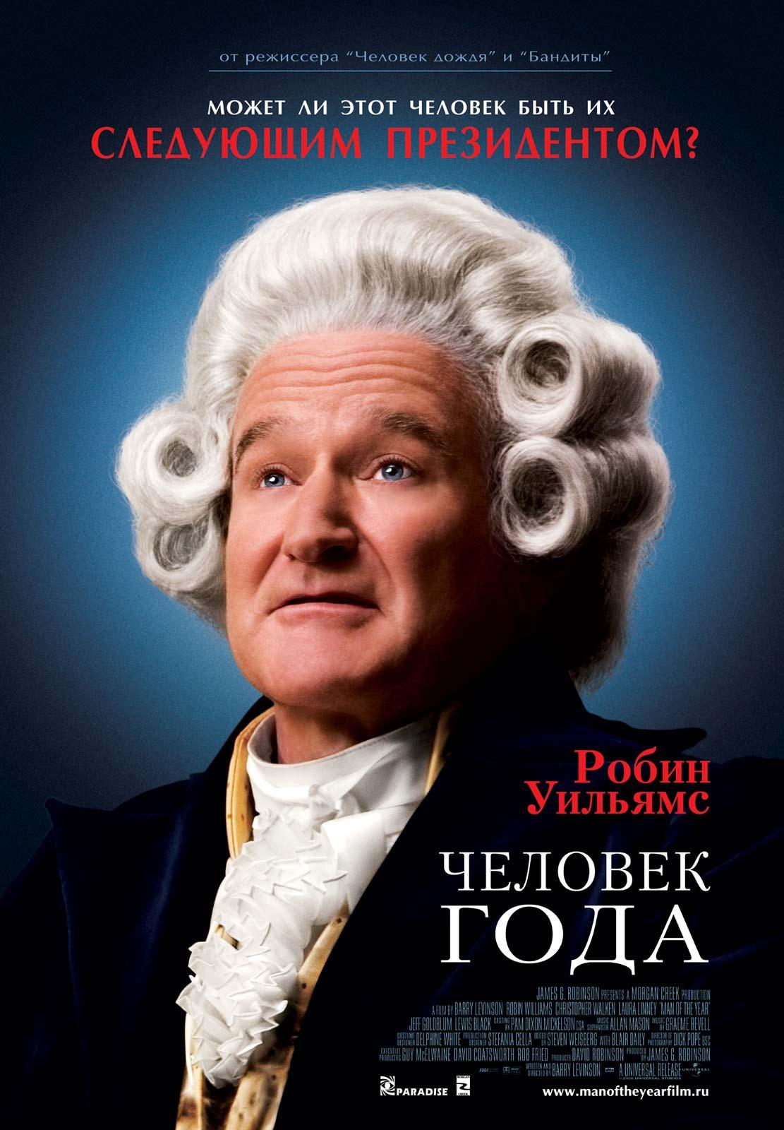 плакат фильма Человек года