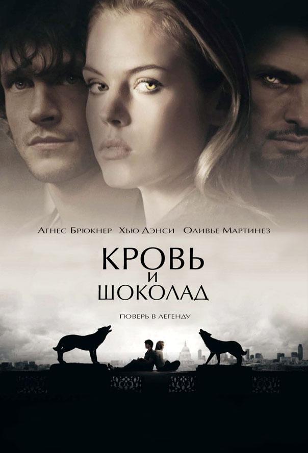 плакат фильма Кровь и шоколад