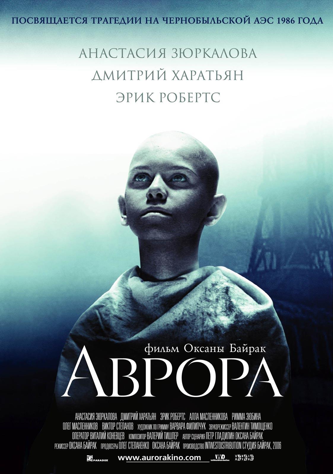 плакат фильма Аврора