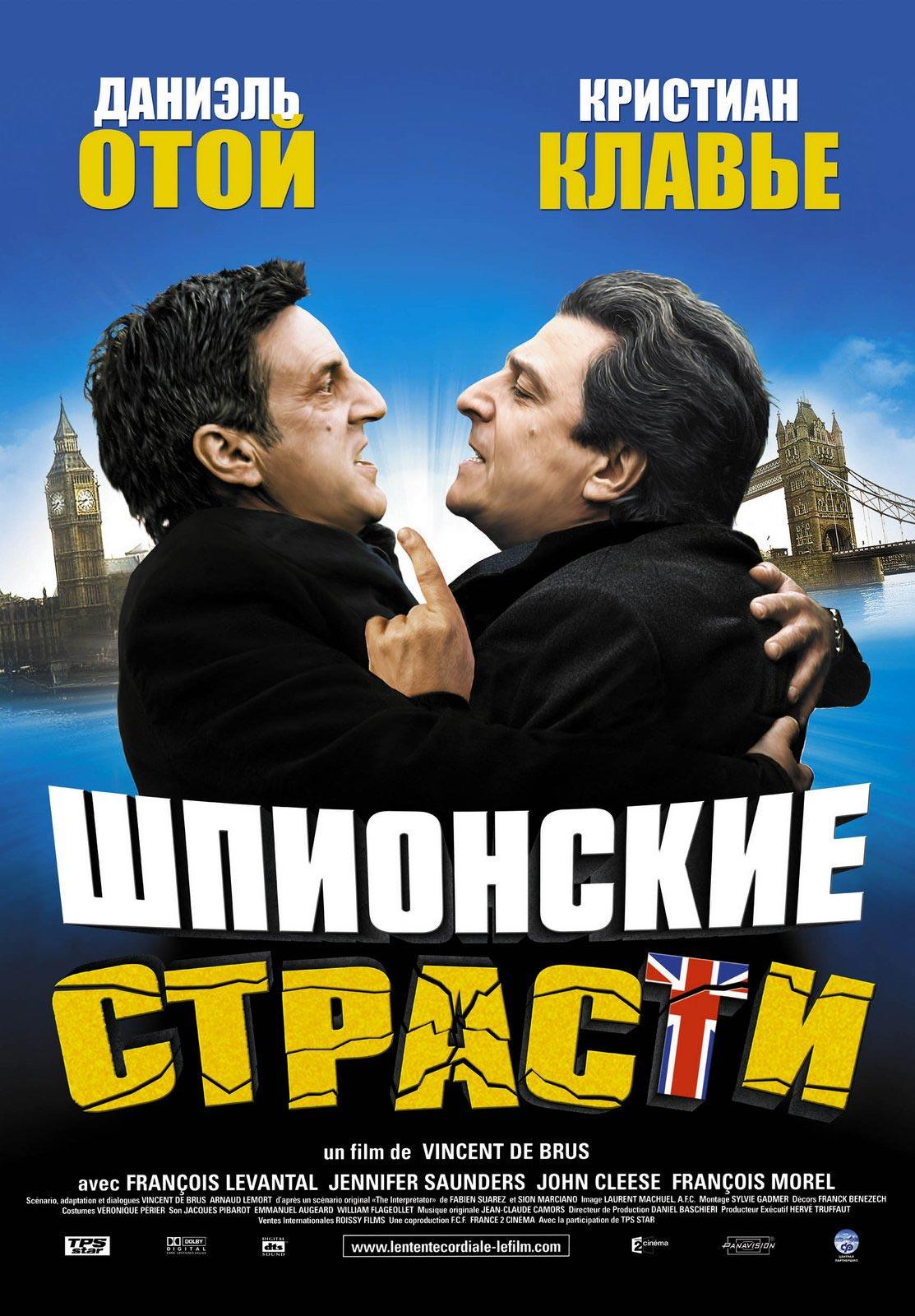 плакат фильма Шпионские страсти