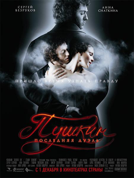 плакат фильма Пушкин. Последняя дуэль