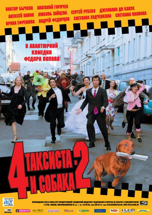 плакат фильма Четыре таксиста и собака 2