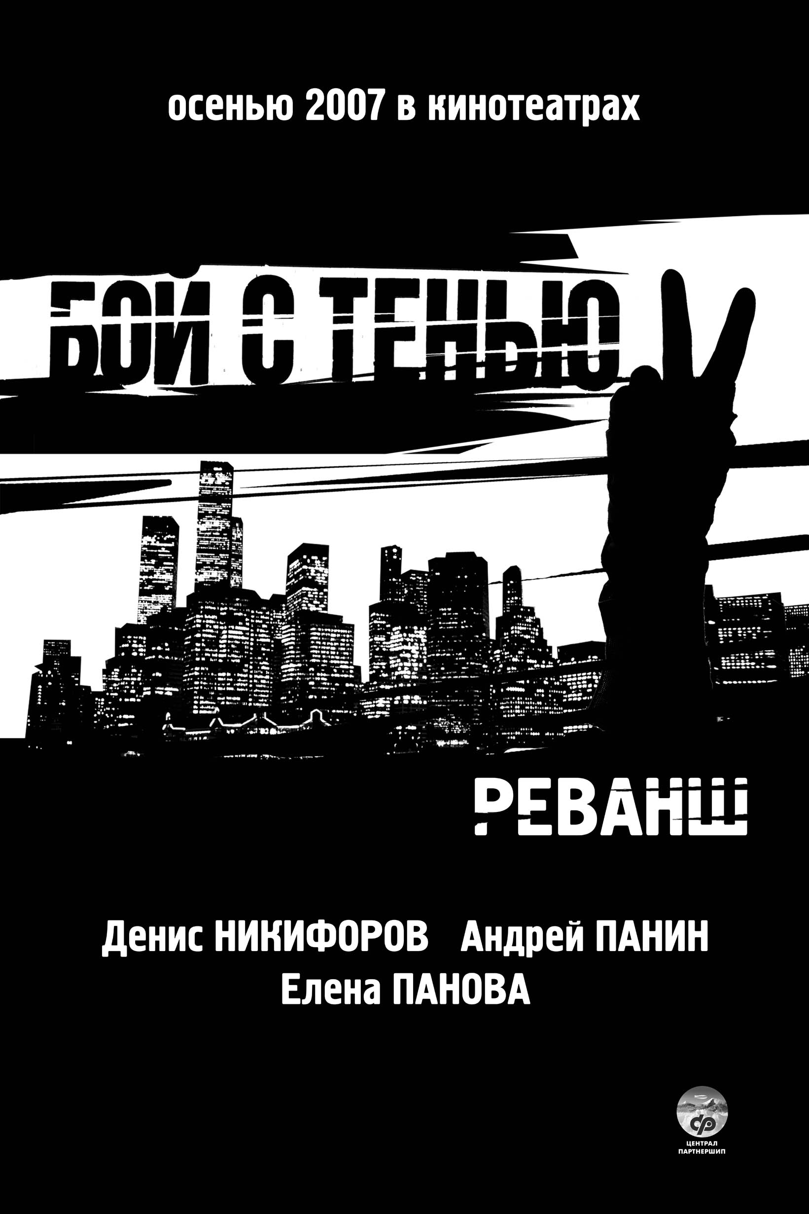 плакат фильма Бой с тенью II: Реванш