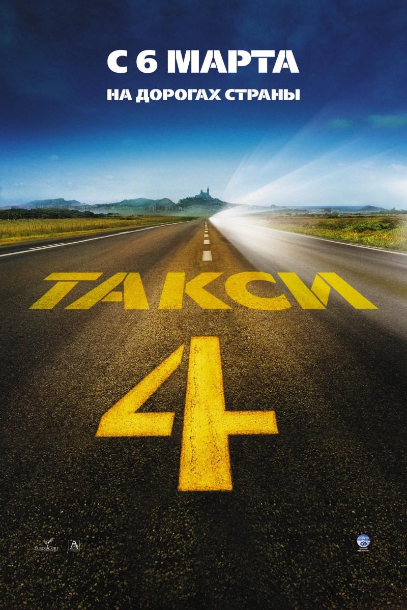 плакат фильма постер тизер Такси 4