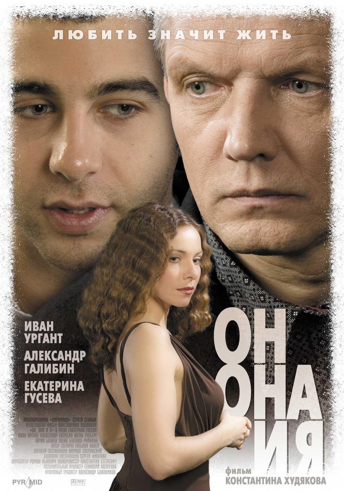 плакат фильма Он, она и я