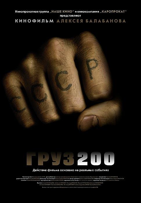 плакат фильма Груз 200